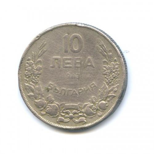 10 лева 1943 года (Болгария)