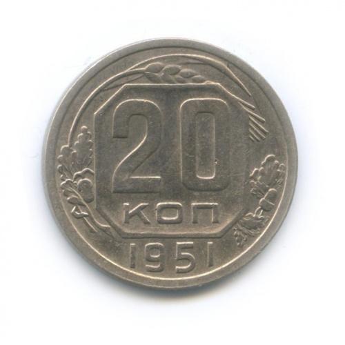 20 копеек 1951 года (СССР)