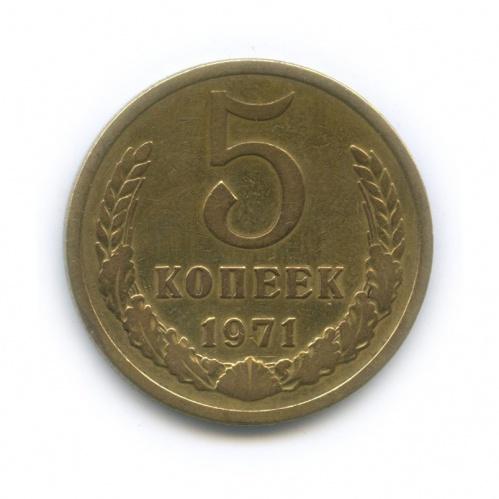5 копеек 1971 года (СССР)