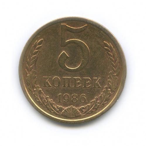 5 копеек 1986 года (СССР)