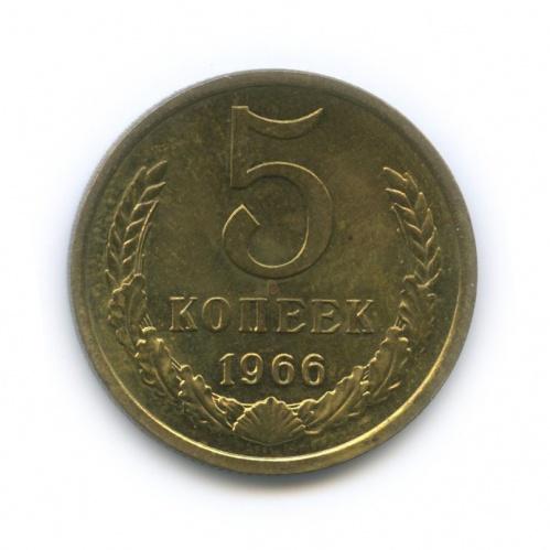 5 копеек 1966 года (СССР)
