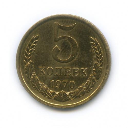 5 копеек 1970 года (СССР)