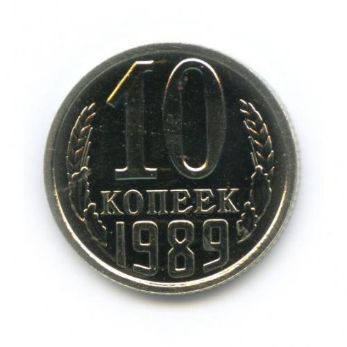 10 копеек 1989 года (СССР)