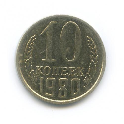 10 копеек 1980 года (СССР)