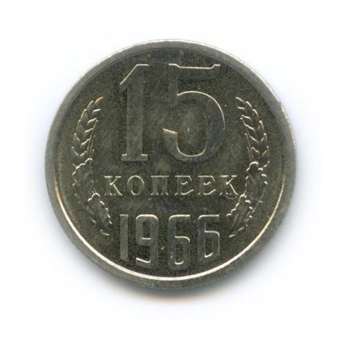 15 копеек 1966 года (СССР)