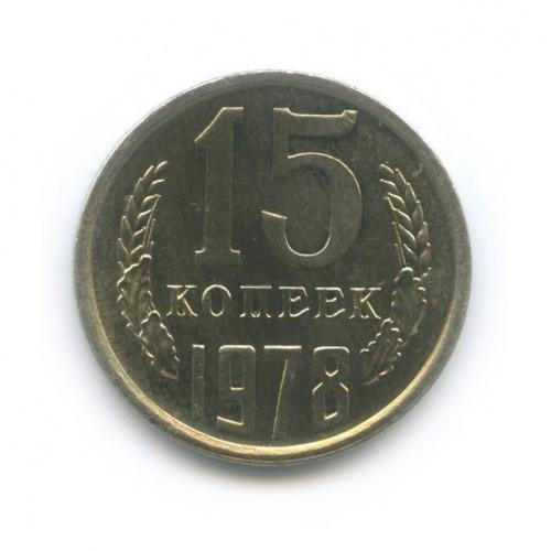 15 копеек 1978 года (СССР)