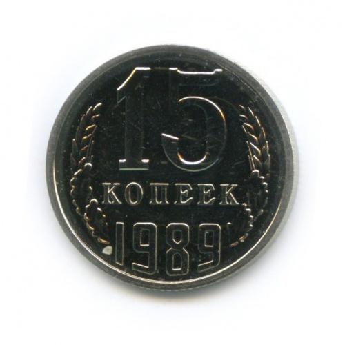 15 копеек 1989 года (СССР)