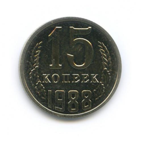 15 копеек 1988 года (СССР)
