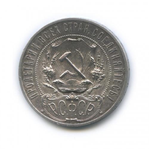 1 рубль 1922 года А.Г