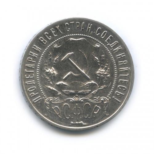 1 рубль 1922 года П.Л