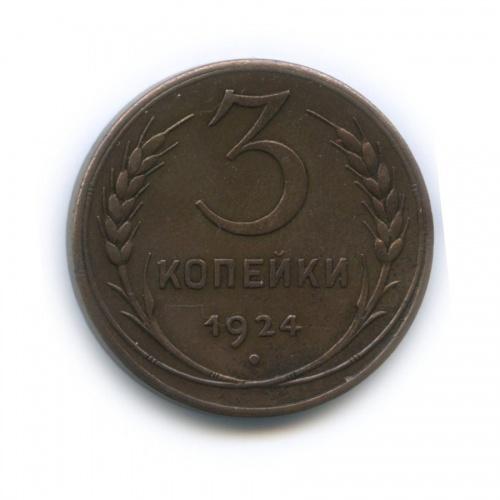 3 копейки 1924 года (СССР)