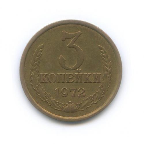 3 копейки 1972 года (СССР)