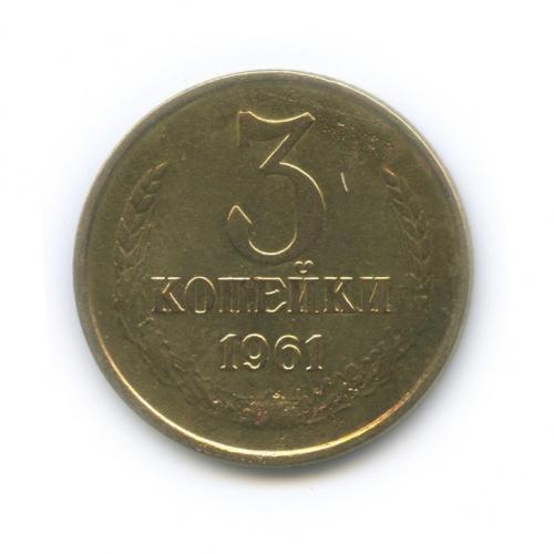 3 копейки 1961 года (СССР)