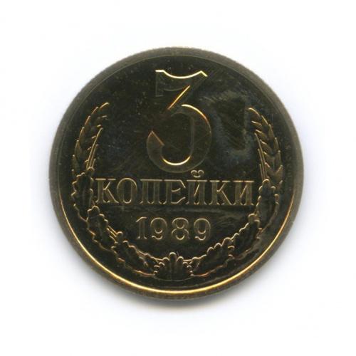 3 копейки 1989 года (СССР)