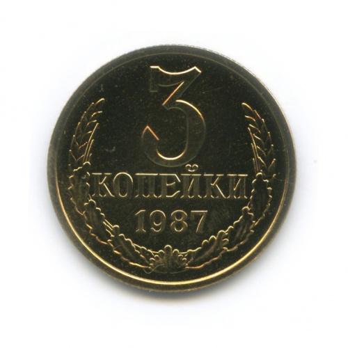 3 копейки 1987 года (СССР)