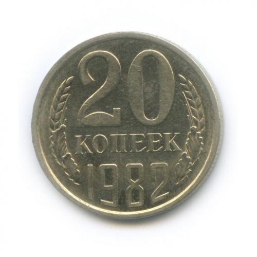20 копеек 1982 года (СССР)