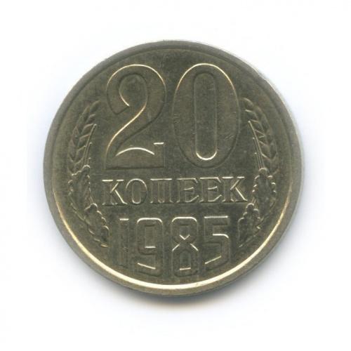 20 копеек 1985 года (СССР)