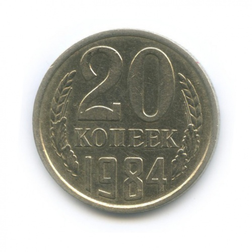 20 копеек 1984 года (СССР)