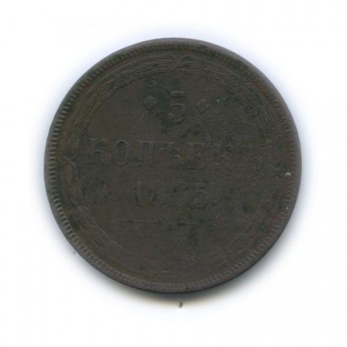 5 копеек 1865 года ЕМ (Российская Империя)