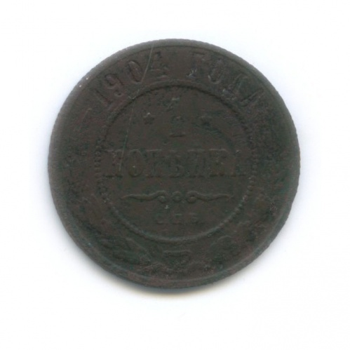 1 копейка 1904 года СПБ (Российская Империя)