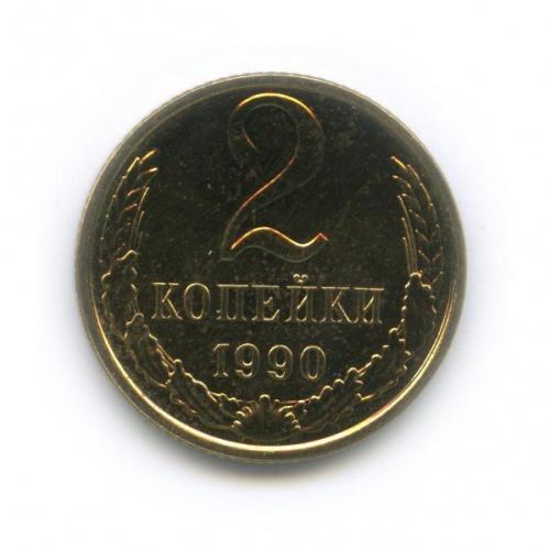 2 копейки 1990 года (СССР)