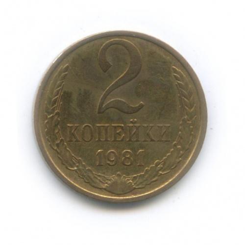2 копейки 1981 года (СССР)
