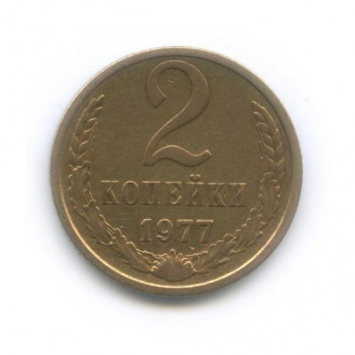 2 копейки 1977 года (СССР)