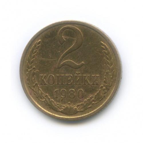 2 копейки 1980 года (СССР)