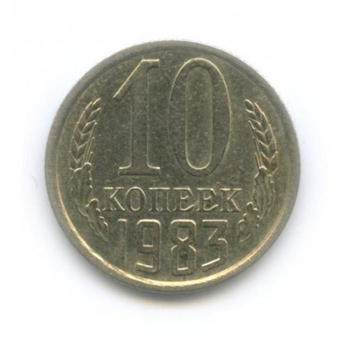 10 копеек 1983 года (СССР)
