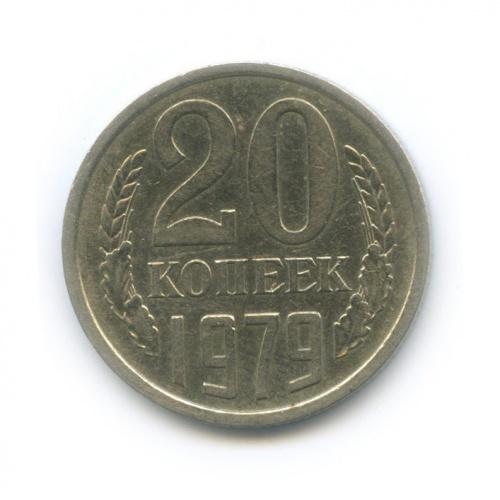 20 копеек 1979 года (СССР)