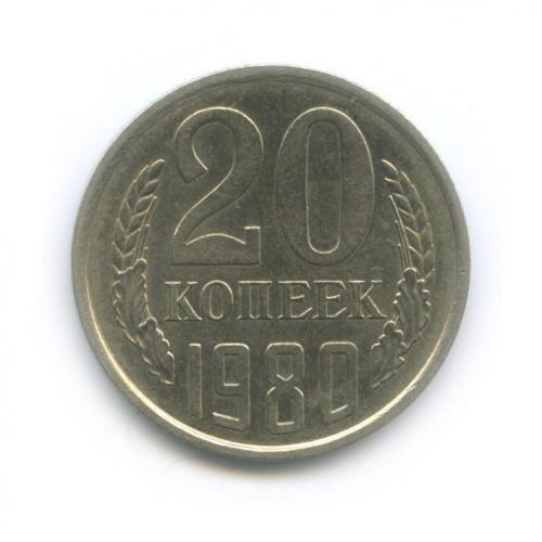 20 копеек 1980 года (СССР)