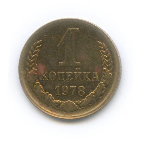 1 копейка 1978 года (СССР)