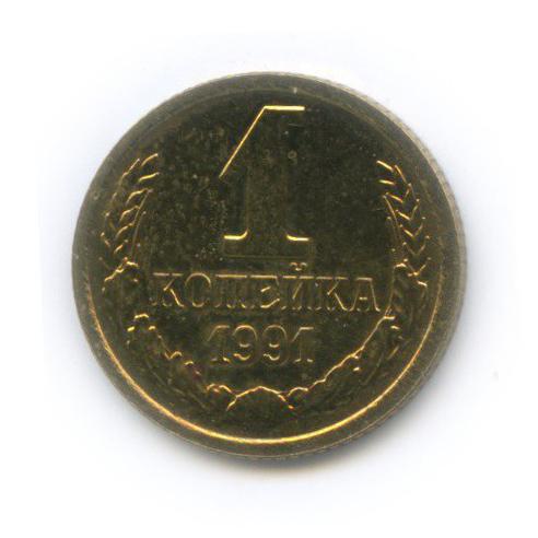 1 копейка 1991 года М (СССР)