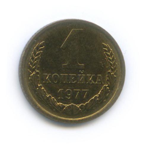 1 копейка 1977 года (СССР)