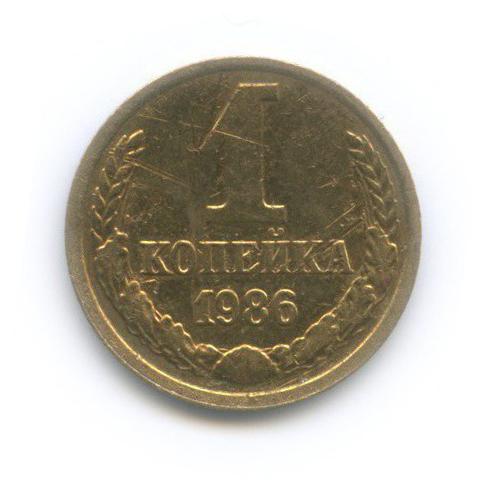 1 копейка 1986 года (СССР)