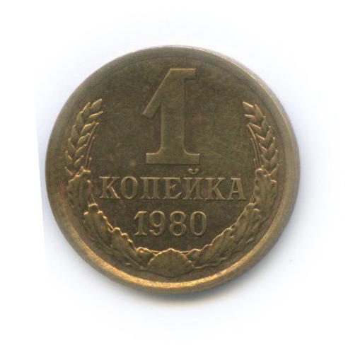 1 копейка 1980 года (СССР)
