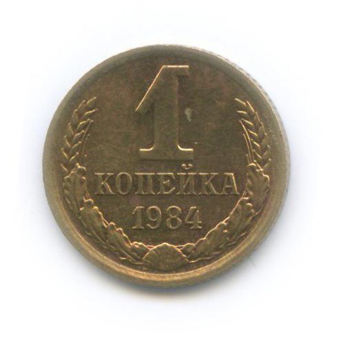 1 копейка 1984 года (СССР)
