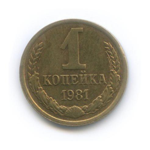 1 копейка 1981 года (СССР)