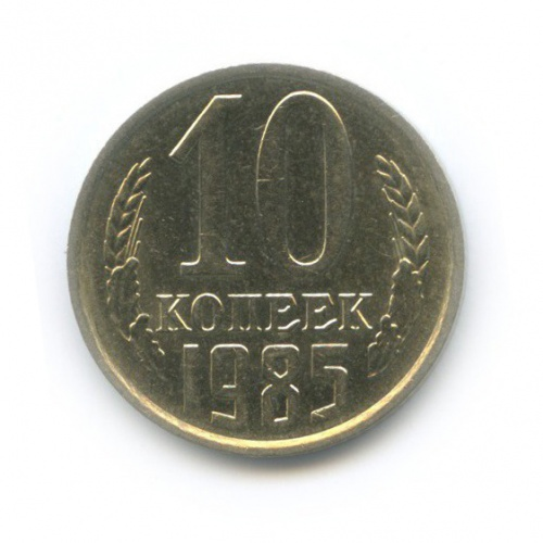 10 копеек 1985 года (СССР)