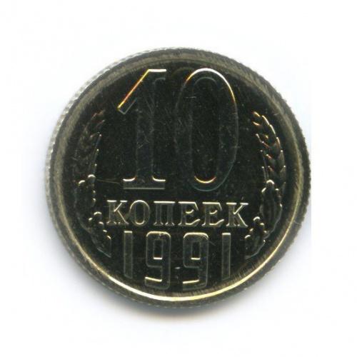 10 копеек 1991 года М (СССР)