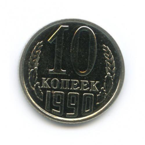10 копеек 1990 года б/б (СССР)