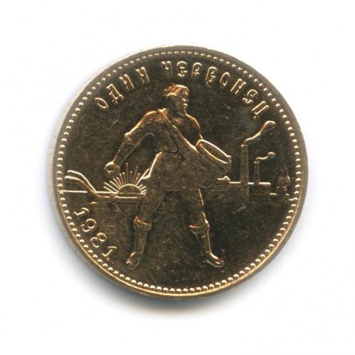 10 рублей — Золотой червонец - Сеятель 1981 года ММД