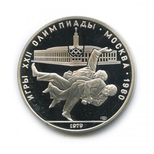 10 рублей — XXII летние Олимпийские Игры, Москва 1980 - Дзюдо 1979 года ЛМД (СССР)