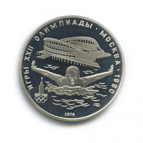 5 рублей — XXII летние Олимпийские Игры, Москва 1980 - Плавание 1978 года (СССР)
