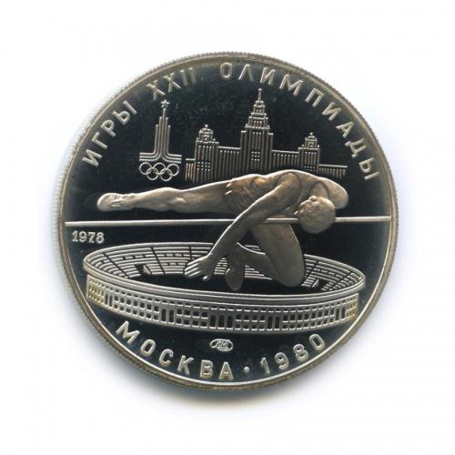 5 рублей — XXII летние Олимпийские Игры, Москва 1980 - Прыжки ввысоту 1978 года ЛМД (СССР)