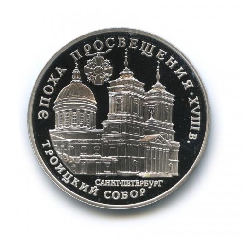 3 рубля — Эпоха просвещения. XVIII век - Троицкий собор 1992 года (Россия)