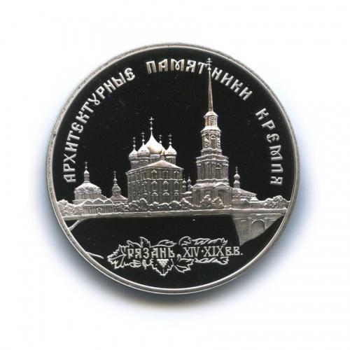 3 рубля — Памятники архитектуры России - Рязанский кремль 1994 года ЛМД (Россия)