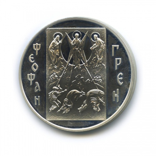 3 рубля - Феофан Грек 2004 года (Россия)