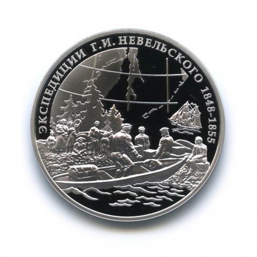 3 рубля - Экспедиция Г. И. Невельского (1848-1855) 2013 года (Россия)
