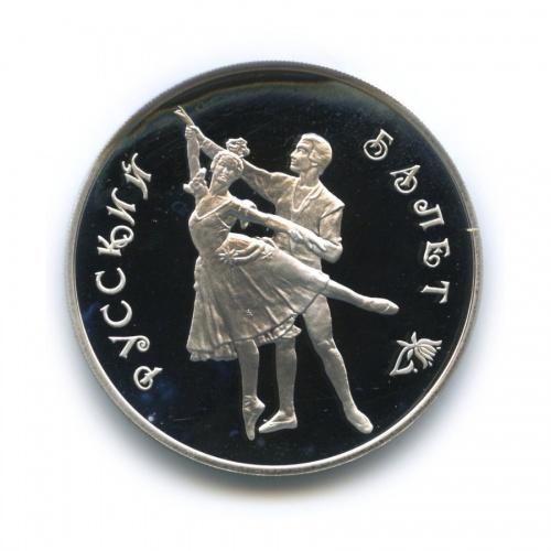 3 рубля — Русский балет 1993 года (Россия)